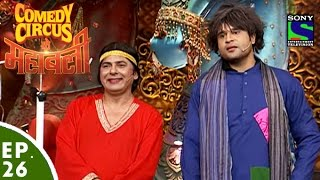 Download Comedy Circus Ke Mahabali - Episode 26 - Romance Theme Video