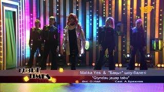 Download Malika Yes & «Бақыт» шоу-балеті «Qiyndau jauap tabu» (Әні: О.Най, сөзі: А.Брежнев) Video
