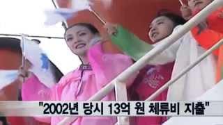 Download 북한 미녀응원단의 실체 Video