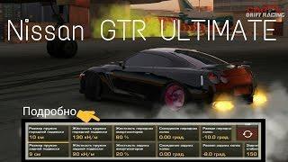 Download Ultimate настройка Nissan GTR подробно. Тест-заезд. CarX drift racing Video