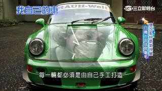 Download 長大的汽車夢 RWB中井啟手工改造911│三立財經台CH88 Video