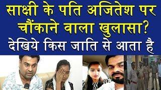 Download साक्षी के पति अजितेश पर चौंकाने वाला खुलासा?, देखिये किस जाति से आता है|Voice News Network Video