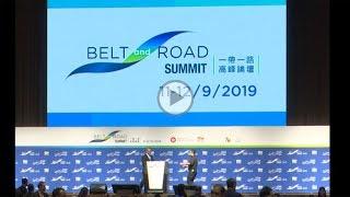 Download HK Summit Spotlights Belt And Road Opportunities (Sep 2019) Video