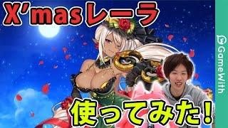 Download 【白猫】クリスマスレーラ使ってみた!(星13TCソロ)【メルク】 Video
