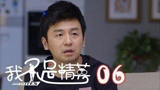Download 我不是精英 | I'm Not An Elite 06【TV版】(雷佳音、鄧家佳、莫小棋等主演) Video