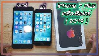 Download โปรดระวัง iPhone 7 Plus เครื่องรีเฟอร์ โมเดลTH/A โคตรเนียน (ซื้อมาราคาเครื่องแท้) Video