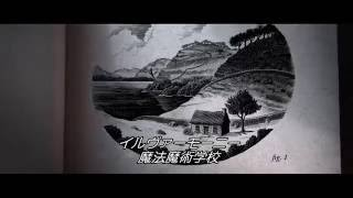 Download J.K.ローリング「イルヴァーモーニー魔法魔術学校」紹介映像【HD】 Video