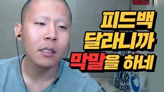 Download 철구 피드백 달라니까 막말하는 시청자때문에 빡침 (16.09.07) :: ChulGu Video