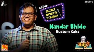 Download Rustom Kaka - Mandar Bhide | BhaDiPa che Namune | Marathi Stand-Up Comedy #bhadipa #sms Video