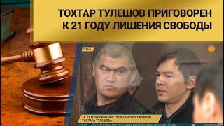 Download Тохтар Тулешов приговорен к 21 году лишения свободы Video