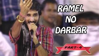 Download Gaman Santhal New Songs | Ramel No Darbar | Part 4 | NONSTOP | Gujarati Songs 2015 Video