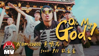 Download Namewee黃明志 feat.911玖壹壹【OH MY GOD!】@CROSSOVER ASIA 2017亞洲通車專輯 Video