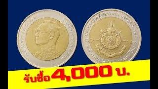 Download รับซื้อเหรียญ 10บาท ในราคา 4000บาท | เหรียญกษาปณ์มหามงคลเฉลิมพระชนมพรรษา ครบ 6รอบ รัชกาลที่9 Video