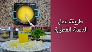 Download طريقة عمل الدهنة القطرية الخنينه من الزبدة أو السمنة Video