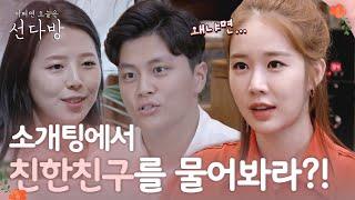 Download sundabang 유인나 시어머니짤 등장?! (꿀팁은 덤♥) 180610 EP.11 Video