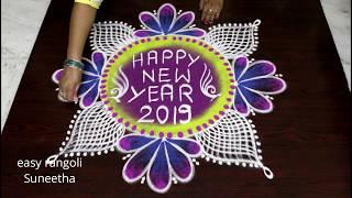 Download Amazing New year rangoli for 2019 || New year kolam designs Video