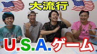 Download 【大流行】USAゲームをやってみたら意味不明すぎて大爆笑したwww Video