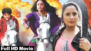 Download 2017 Super Hit Action Film | Rani Chatterjee & Arvind Akela Kallu | Full Bhojpuri Movie Video