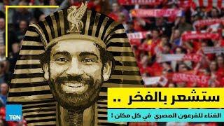Download ستشعر بالفخر .. الغناء للفرعون المصري محمد صلاح في كل مكان! Video