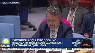 Download Виступ представника України Сергія Кислиці в ООН Video