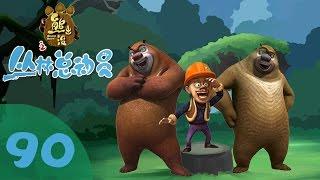 Download 《熊出没之丛林总动员 Forest Frenzy of Boonie Bears》90 绅士速成手册【超清版】 Video