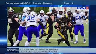 Download «Стальные тигры» разгромили екатеринбуржцев со счётом 49-0 Video