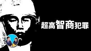 Download 【完美犯罪】僅僅20分鐘,11萬個嫌疑人,50年的追查   KUAIZERO Video