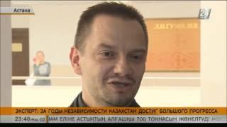 Download За годы Независимости Казахстан достиг большого прогресса - Эксперт Video