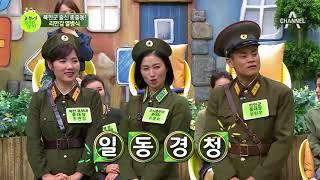 Download [예능] 이제 만나러 갑니다 317회 180114 - 2018 평창 동계올림픽, 미리 보는 북한 미녀 응원단 Video