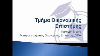 Download Τμήμα Οικονομικής Επιστήμης - ΟΠΑ (πρώην ΑΣΟΕΕ) Video