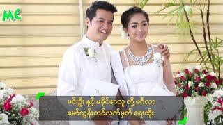Download မင္းဦး ႏွင့္ မခိုင္ေဝသူ တို႔ မဂၤလာ ေမာ္ကြန္းတင္လက္မွတ္ ေရးထိုး - Min Oo Marriage Signing Video