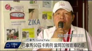 Download 30國傳茲卡病例 世衛宣布全球警戒 2016-02-15 TITV 原視新聞 Video