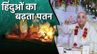 Download हिंदुओ का बढ़ता पतन - H.G. Vrindavanchandra Das, GIVEGITA Video