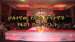 Download Ethiopia: ሁለተኛው የአካል ጉዳተኞች የፋሽን ሾዉ ትርኢት Video