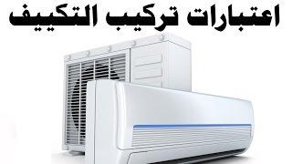 Download نصائح قبل تركيب التكييف وتشغيل المكيف Advises before installation of Air conditioner #بيتك مع رنا Video