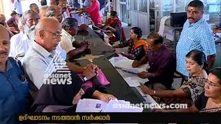 Download KSRTC pensioners association against to Corporation bank takes up KSRTC Pension distribution Video