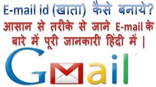 Download How to create email id on gmail in Hindi | G-mail pe apna account kaise banaye Hindi Jankari Video