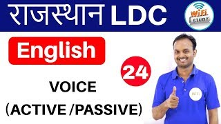 Download 3:00 PM - English for Rajasthan LDC, RAS, Exams by Sanjeev Sir | VOICE (ACTIVE /PASSIVE) |Day- #24 Video