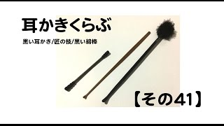 Download 耳かきくらぶ【その41 】- Ear cleaning,Ear wax removal How to clean ear wax Part.41 - 귀청소41 - 귀파기 41 - 掏耳朵41 Video