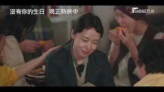 Download 【沒有你的生日】(Birthday) 電影預告 史上最催淚最特別的生日會 ~熱淚盈眶上映中 Video