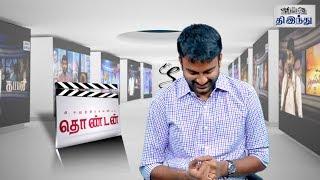 Download Thondan Review   Samuthirakani   Vikranth   Sunaina   Kanja Karuppu   Selfie Review   Video