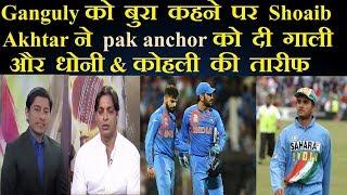 Download Ganguly को बुरा कहने पर pak anchor को shoaib akhtar ने दी गाली और धोनी & कोहली की जबरदस्त तारीफ Video