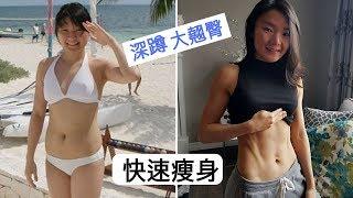 Download 快速減肥瘦身|腿臀訓練計劃|深蹲|減脂增肌|減肥分享 Video