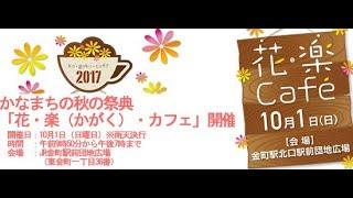 Download 【KKPTV】平成29年9月29日(金)配信12回目 Video