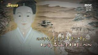 Download [전국시대]161123(수) 의녀반수 김만덕, 농촌체험, 걷기여행, 태화장, 할머니들 전성시대 Video