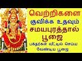 Download samayapuram mariamman Temple history | Powerful Pooja | Mariyamman viratham Songs Video