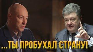 Download Дмитрий Гордон о Порошенко:″ Он просто жлоб, а люди для него рабы ″. Video