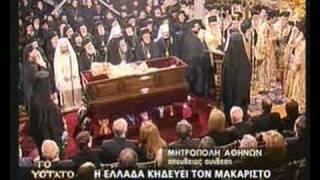 Download Ο Άνθιμος προσφωνεί τον τέως Βασιλιά Κωνσταντίνο Video
