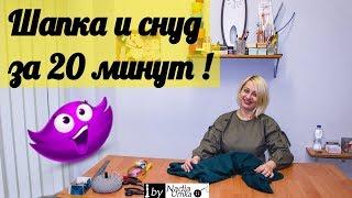 Download Шьём шапочку и снуд за 20 минут! by Nadia Umka! Video