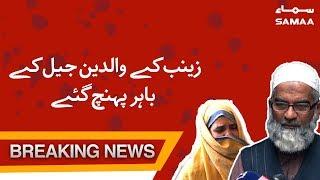 Download BREAKING NEWS : Zainab Ke Parents Jail Ke Bahir Pohanch Gaye | SAMAA TV - Oct 17 , 2018 Video